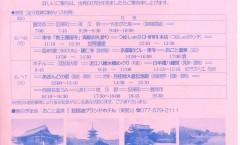 初夏の京都・近江を巡る旅 参加者募集中