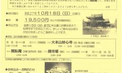 妙心寺への団参のお知らせ