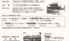 大本山妙心寺への団体参拝 参加者募集中